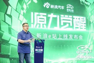 葛景栋:新浪e站应势而生 进一步提升车企营销效率