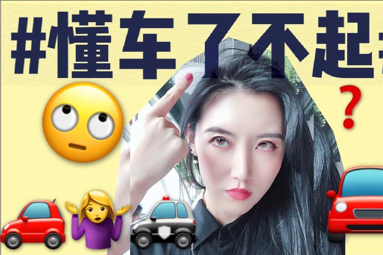 阿米阿MIA:现代都市女性化妆不是问题,选车才是难题!