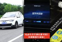 黑科技|伏天酷暑至,电车开空调有多大影响?