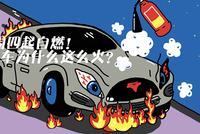 """一周四起自燃!電動車為什么這么""""火""""?"""