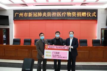 广汽集团向广州卫健委捐赠现金、汽车及防护用品约835万元 累计捐赠超2200万