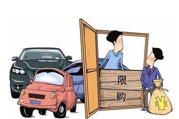 发改委拟禁止各地出台新的汽车限购? 官方回应