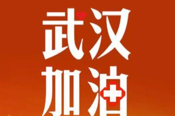 广汽三菱捐赠100万元车辆物资支援疫情防控