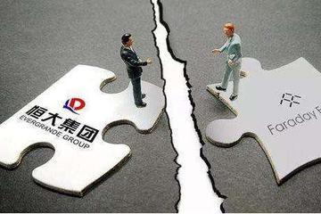 恒大与FF仲裁风波:贾跃亭动摇了双方的合作根基