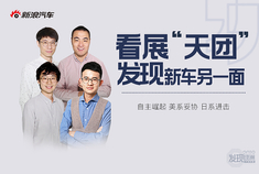2019广州车展:新浪汽车发现新车另一面