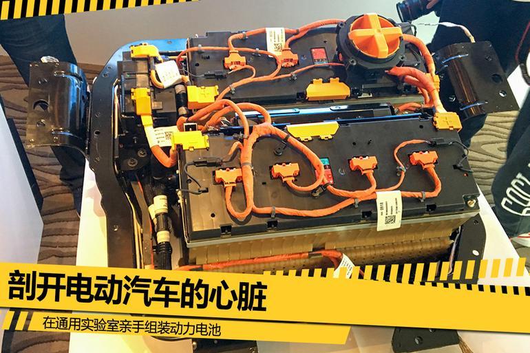 剖开电动汽车的心脏 在通用实验室亲手组装动力电池