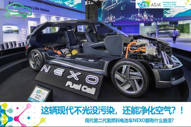 无污染还能净化空气的车? 现代有啥黑科技