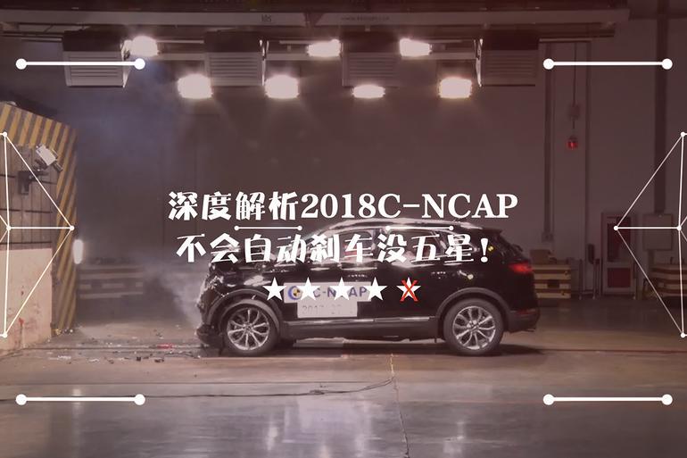 视频:C-NCAP不再是五星批发城 厂商这次要慌