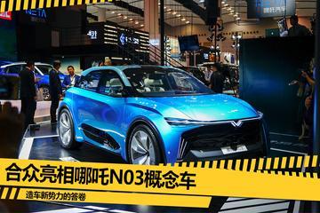 造车新势力的答卷 合众亮相哪吒N03概念车