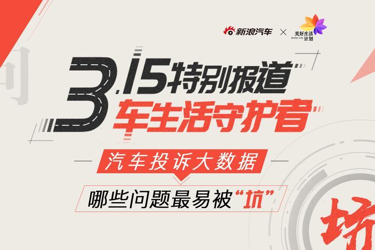 汽车315 商家不诚信 消费不透明 让消费者最受伤