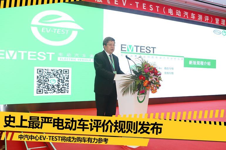 史上最严标准 中汽中心EV-TEST新规发布