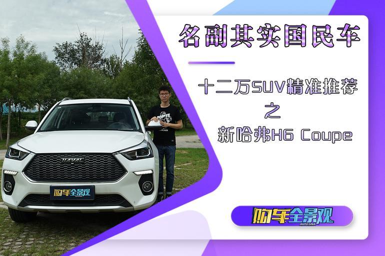 十二万SUV精准推荐之新哈弗H6 Coupe