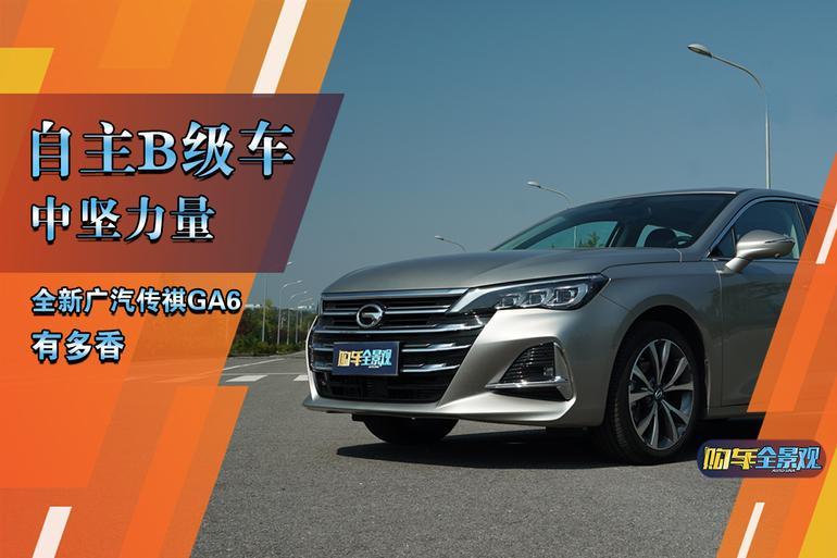 自主B级车中坚力量 全新广汽传祺GA6有多香?