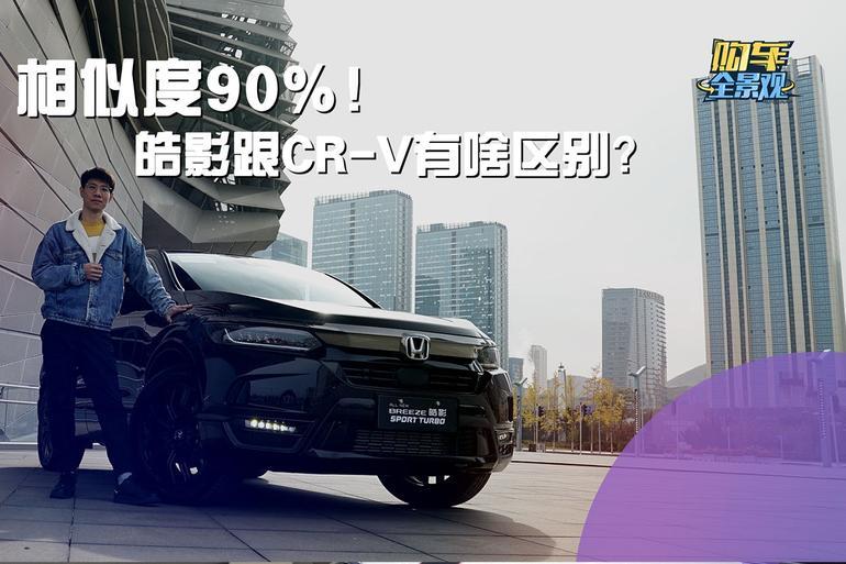 视频:相似度90%!皓影跟CR-V有啥区别?