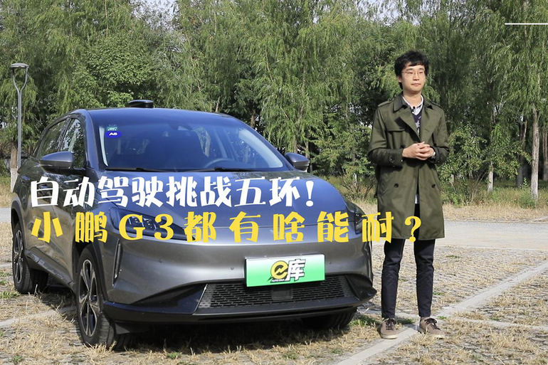 视频:自动驾驶挑战五环! 小鹏G3都有啥能耐?