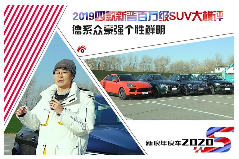 视频:2019四款新晋百万级SUV大横评 德系众豪强个性鲜明