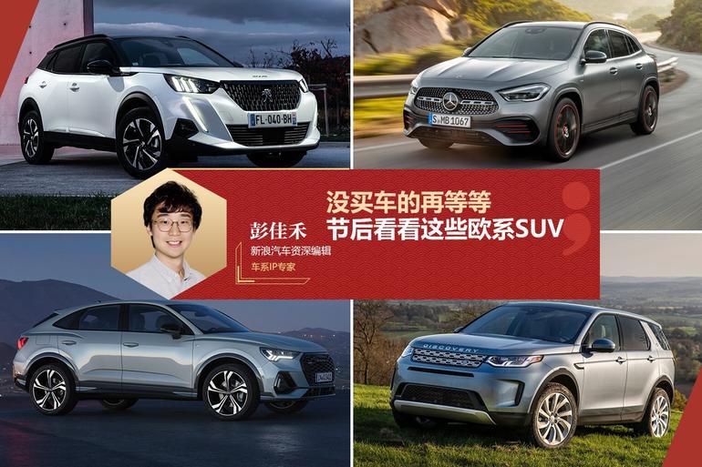 没买车的再等等 春节后这些超值欧系SUV将上市