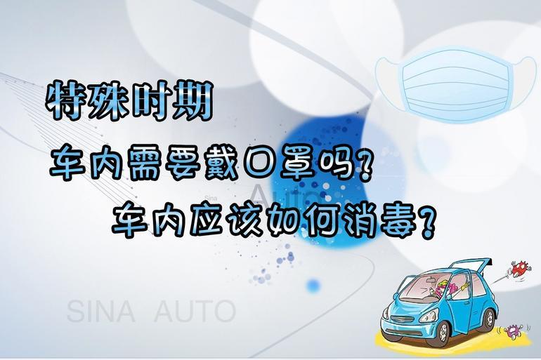 视频:特殊时期 车内需要戴口罩吗?车内应该如何消毒?