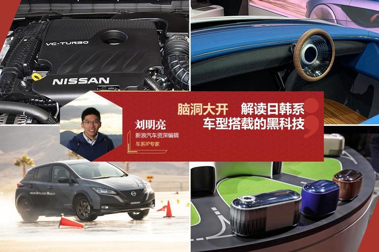 脑洞大开 解读日韩系车型搭载的黑科技