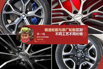 锻造轮毂与原厂轮毂的区别,不同工艺不同价格