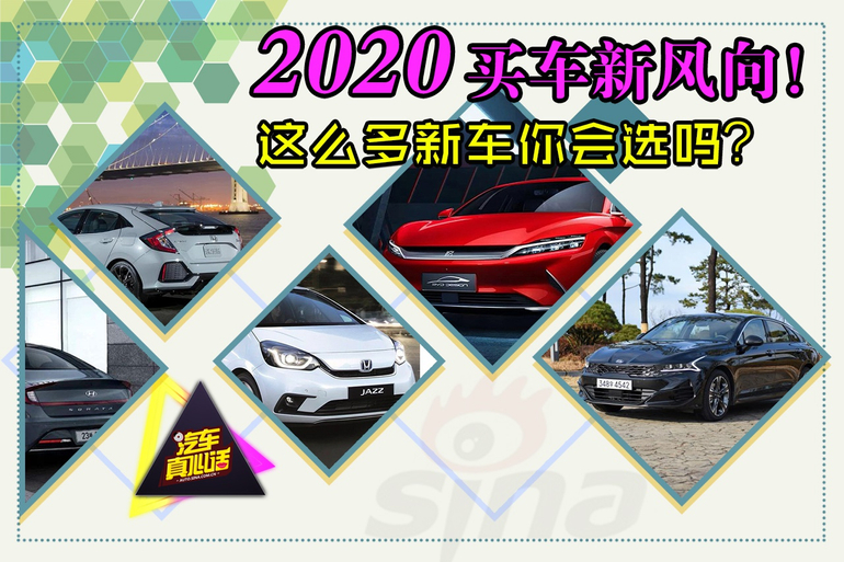 视频:2020买车新风向!这么多新车你会选吗?