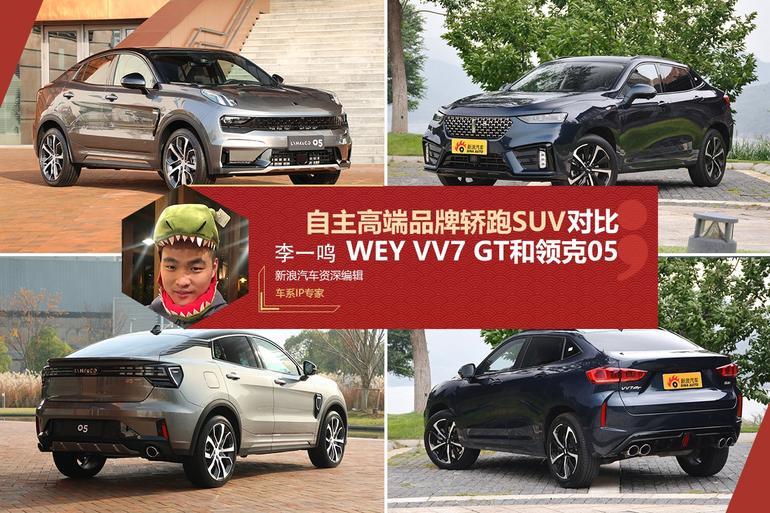 自主高端品牌轿跑SUV代表 WEY VV7 GT和领克05怎么选