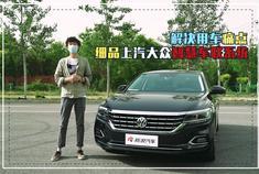 视频:解决用车痛点 细品上汽大众智慧车联系统