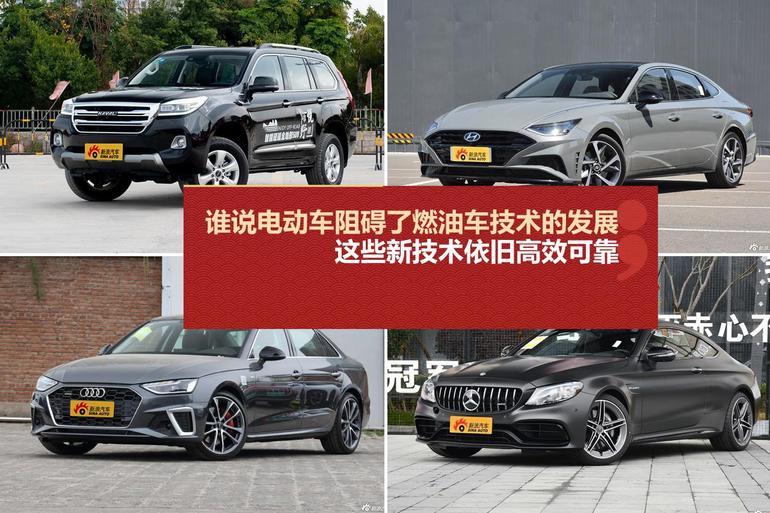 谁说电动车阻碍了燃油车技术的发展 这些新技术依旧高效可靠