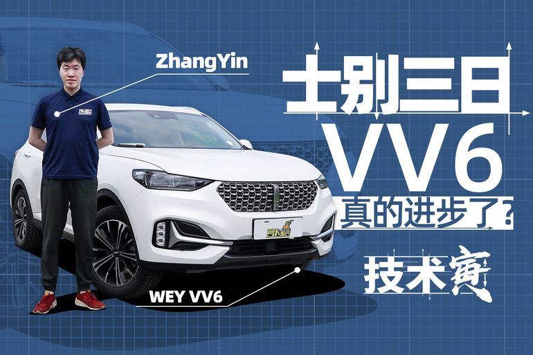 变速箱进步明显 试全新WEY VV6 技术寅