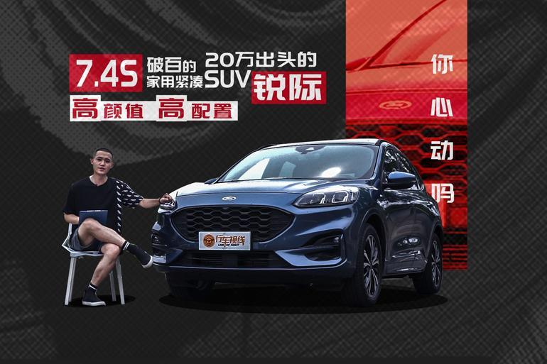 7.4S破百的家用紧凑SUV 高颜值和高配置的锐际你心动吗?