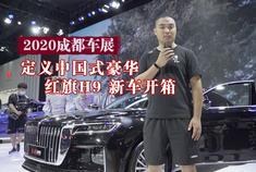 视频:2020成都车展 定义中国式豪华 红旗H9 新车开箱