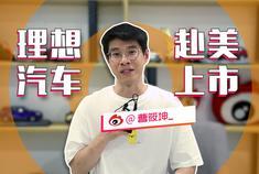 视频:火速赴美IPO 理想汽车准备好了吗?