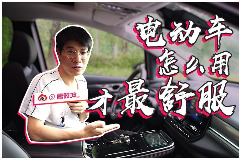 视频:用最短的时间告诉你 电动车怎么用最舒服