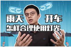 视频:下雨天开车到底怎样合理使用灯光