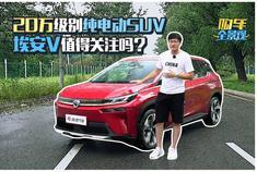 视频:20万级别纯电动SUV 埃安V值得关注吗?