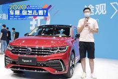 视频:2020北京车展 途观L看腻了吗?来看看途观X吧
