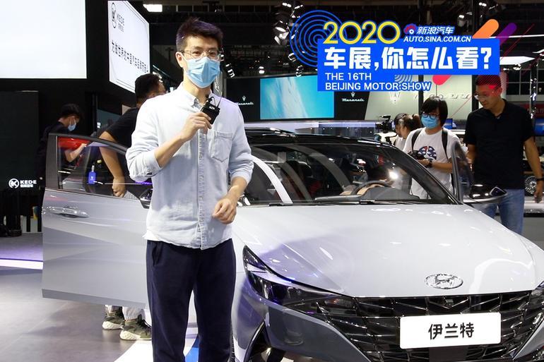视频:2020北京车展 只卖10万的伊兰特有什么看点