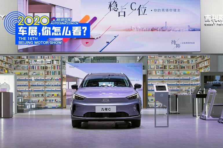 """2020北京车展:几何发布限量版新""""灵感紫""""几何C"""