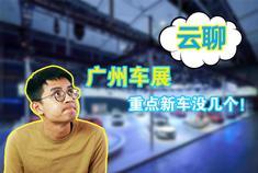 视频:云聊一下又何妨?这届广州车展上的新车有哪些?