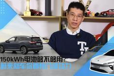 视频:150kWh电池够不够用?蔚来新车你看有几成功力