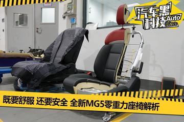既要舒服也要安全 全新MG5零重力座椅解析