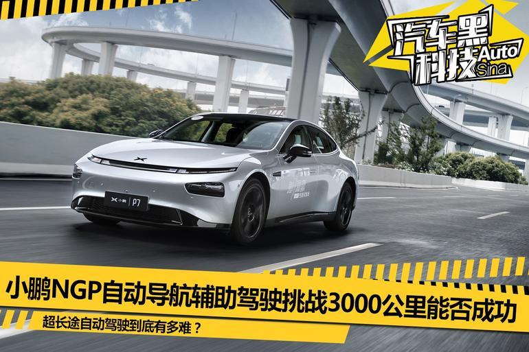 超长途自动驾驶有多难 小鹏NGP挑战3000公里能否成功