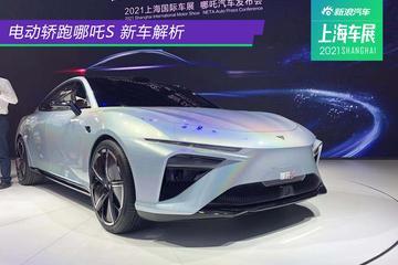 更前瞻的设计 静态体验电动轿跑哪吒S