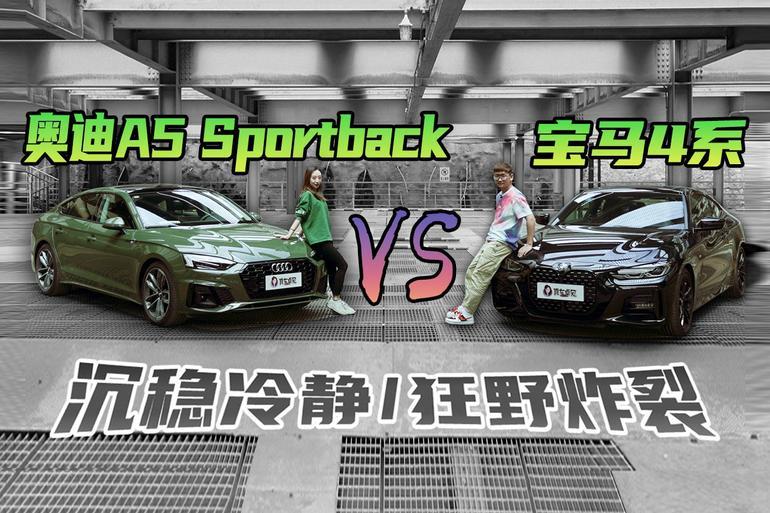 沉稳冷静/狂野炸裂 宝马4系对比奥迪A5 Sportback
