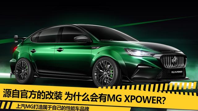 源自官方的改装 为什么会有MG XPOWER