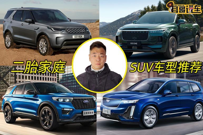 耳哥选车 二孩家庭该如何选择七座SUV车型?
