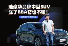 选豪华品牌中型SUV,除了BBA它也不错! 试驾国产林肯航海家