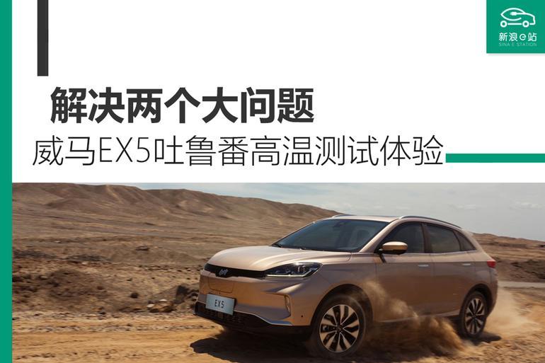 解决两个大问题  威马汽车吐鲁番高温测试体验