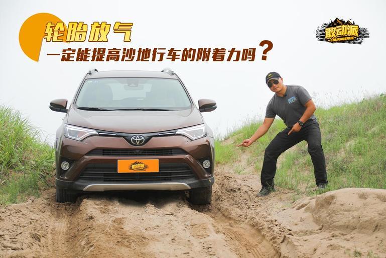 视频:轮胎放气一定能提高沙地行车的附着力吗