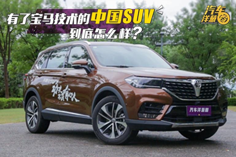 视频:有了宝马技术的中国SUV到底怎么样?